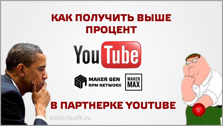 Как получить выше процент в партнерке YouTube