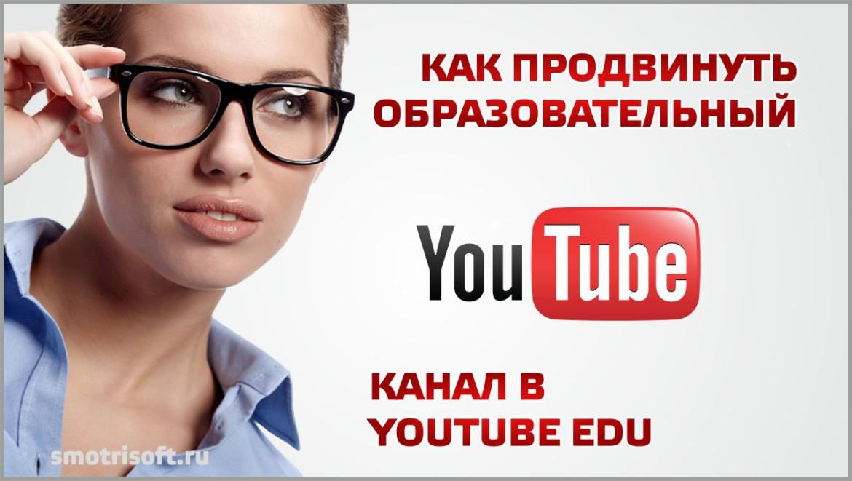 Как продвинуть образовательный канал в Youtube EDU