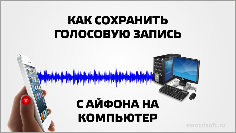 Как сохранить голосовую запись с айфона на компьютер