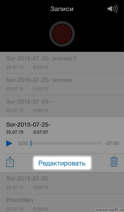 Как сохранить голосовую запись с айфона на компьютер (6)
