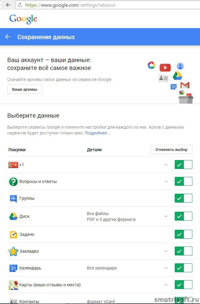 Как сохранить на компьютер все данные из Google (1)