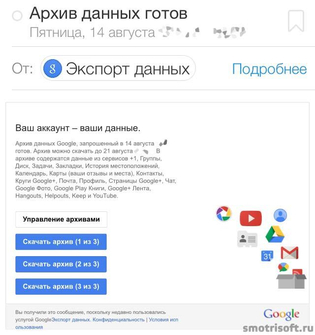 Как сохранить на компьютер все данные из Google (20)
