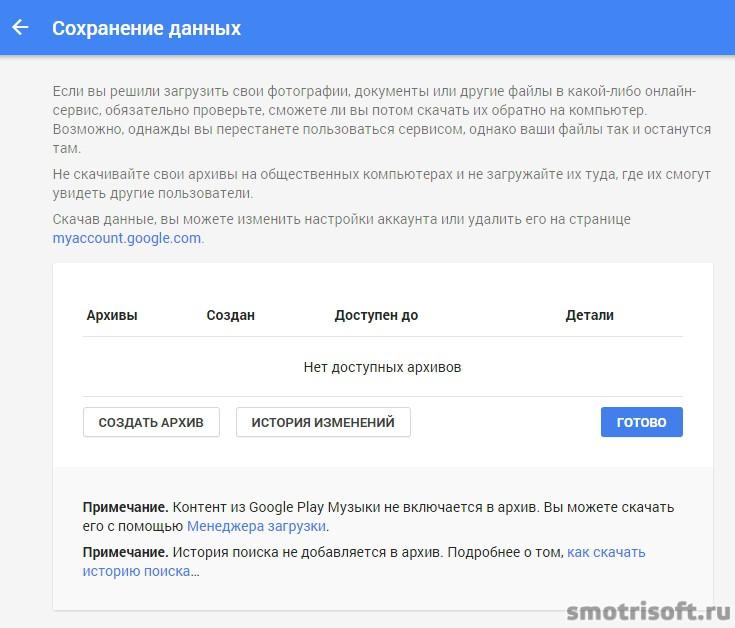 Как сохранить на компьютер все данные из Google (5)