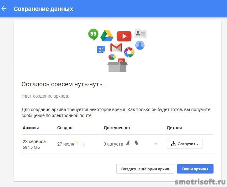 Как сохранить на компьютер все данные из Google (8)