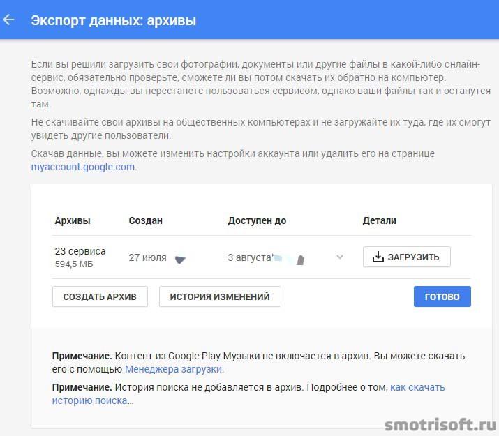 Как сохранить на компьютер все данные из Google (9)