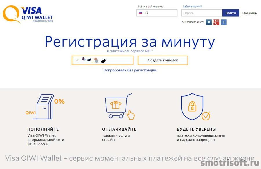 Как создать киви кошелек онлайн