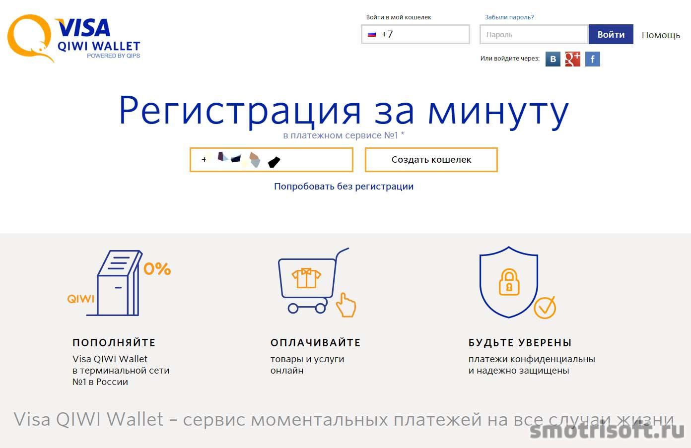 WebMoney: как создать кошелек, обменять и пополнить счет в