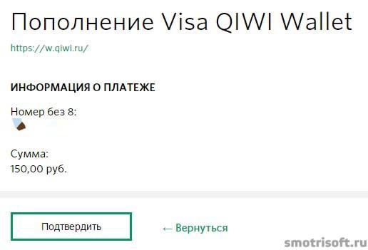 Как создать кошелёк в Qiwi (13)