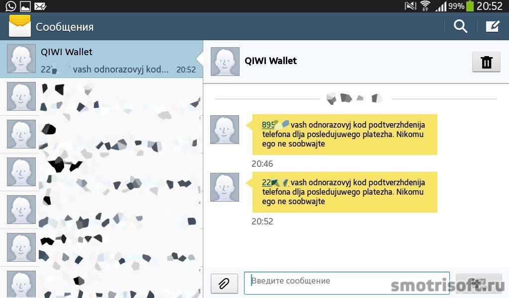 Как создать кошелёк в Qiwi (20)