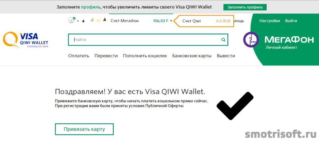 Как создать кошелёк в Qiwi (7)