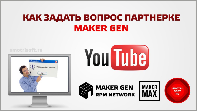 Как задать вопрос партнерке MakerGen
