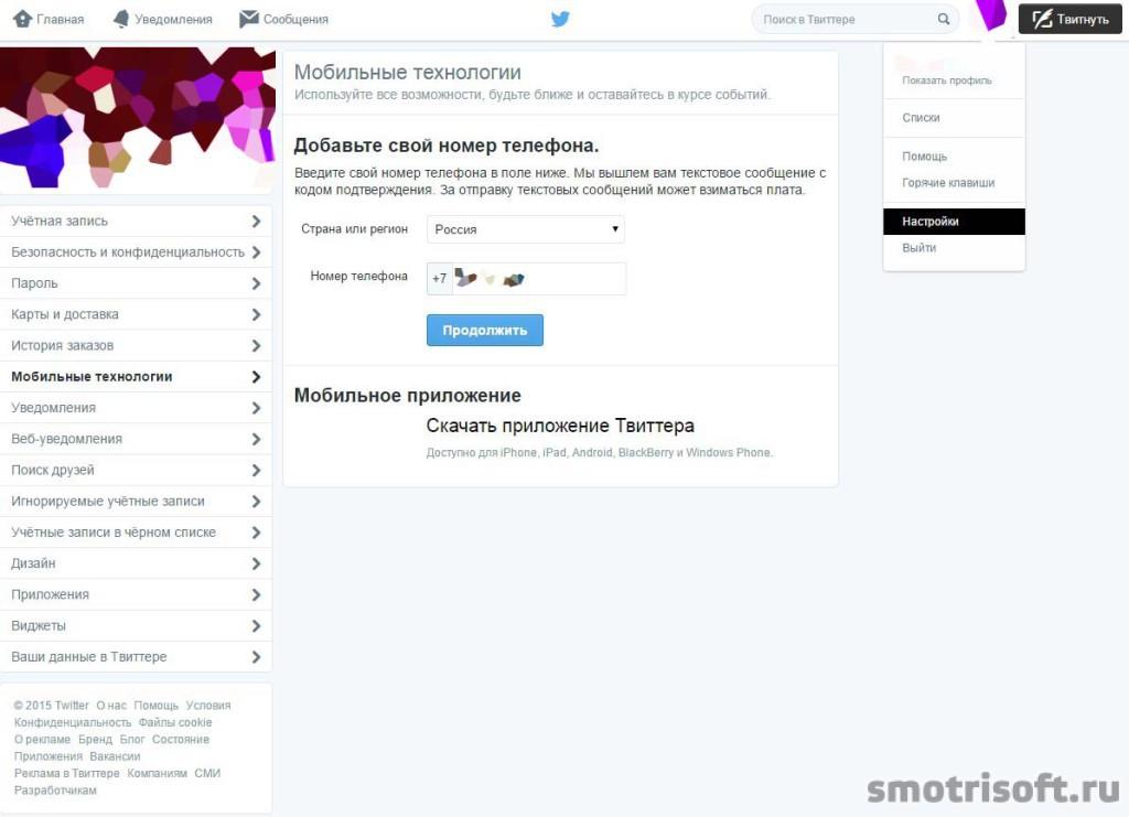 Как защитить свой twitter аккаунт (1)