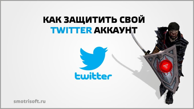 Как защитить свой twitter аккаунт