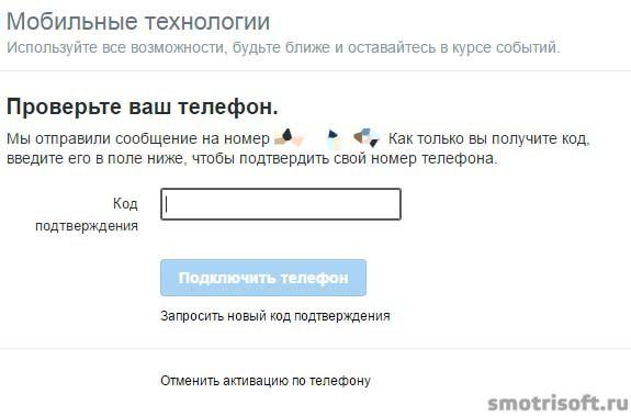 Как защитить свой twitter аккаунт (2)