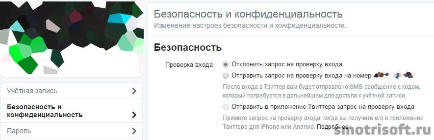 Как защитить свой twitter аккаунт (4)