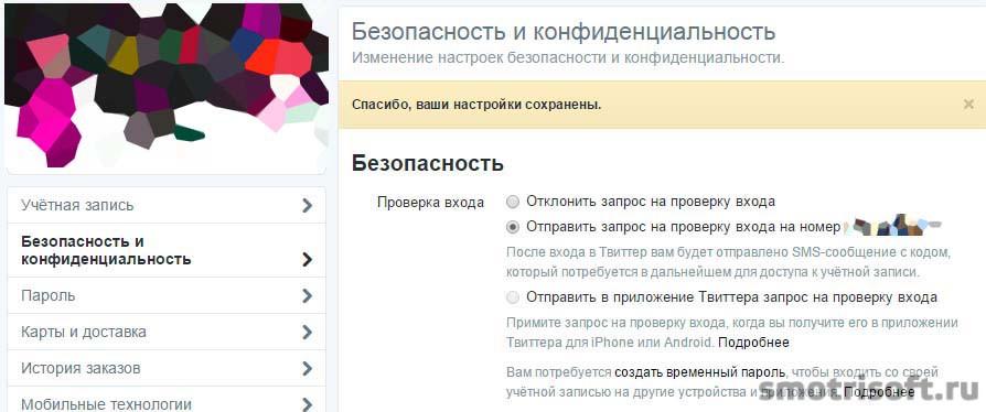 Как защитить свой twitter аккаунт (8)