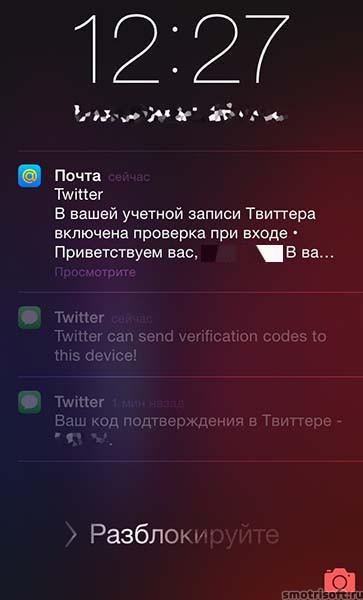 Как защитить свой twitter аккаунт (9)