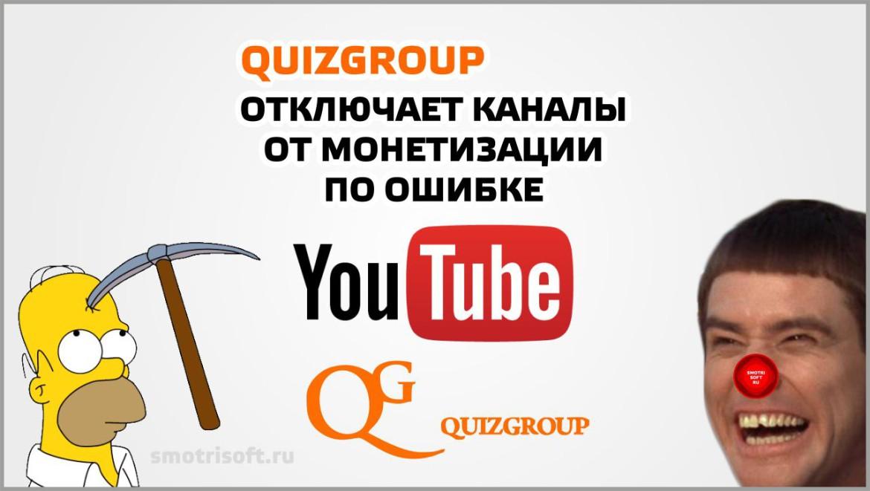 Медиасеть QuizGroup отключает каналы от монетизации по ошибке