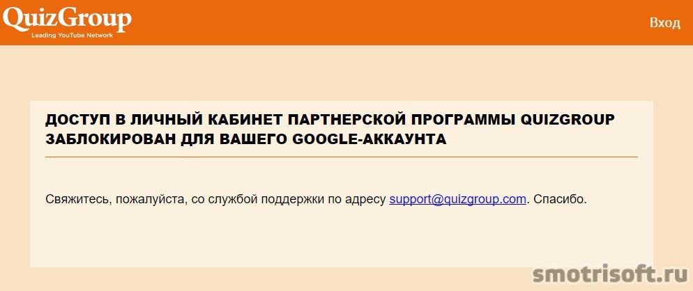 Медиасеть QuizGroup отключает каналы от монетизации по ошибке (3)