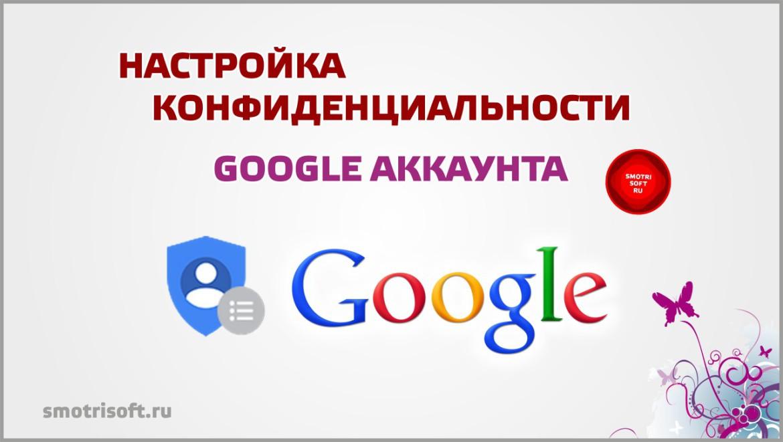 Настройка конфиденциальности Google аккаунта
