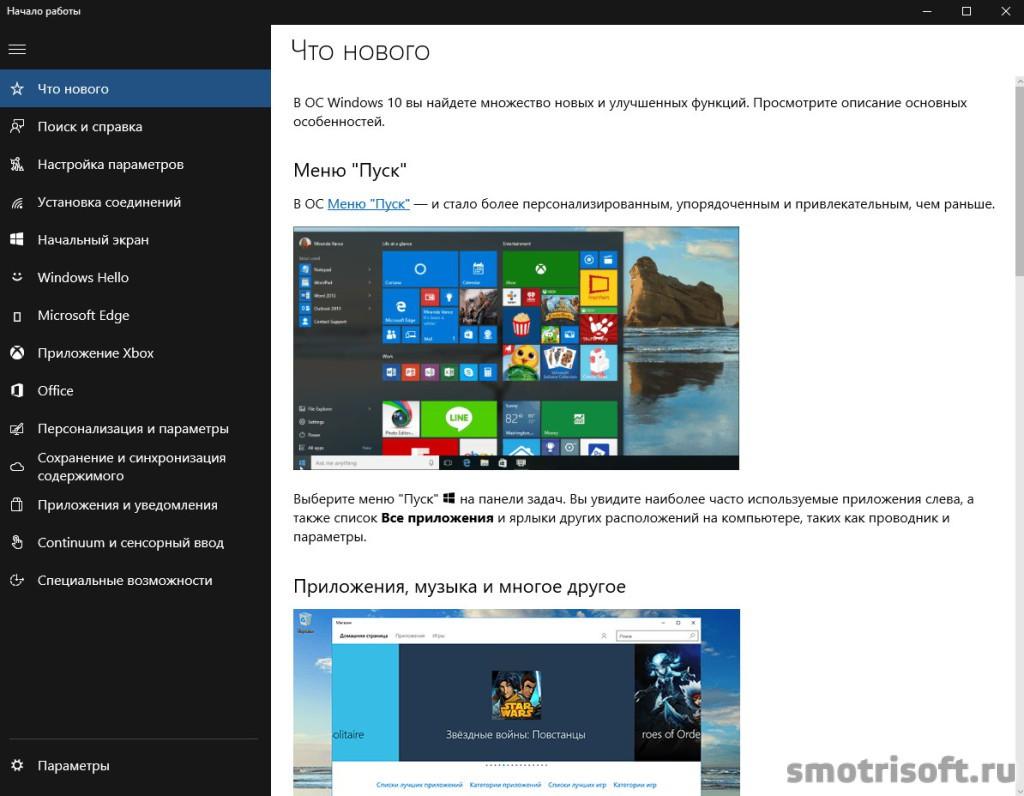 Обновился до Windows 10 (13)