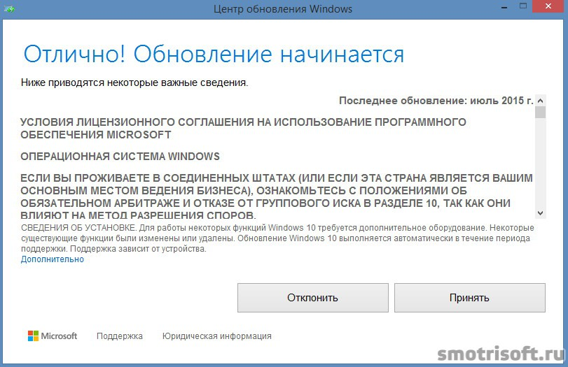 Обновился до Windows 10 (7)