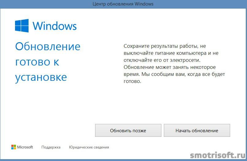 Обновился до Windows 10 (8)