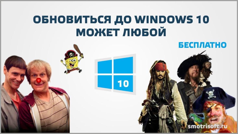 Обновиться до Windows 10 может любой