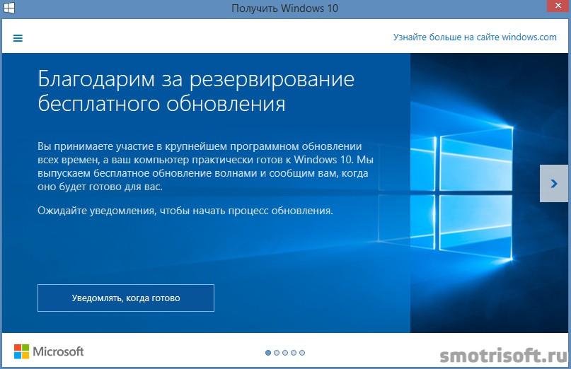 Обновление до Windows 10 (11)