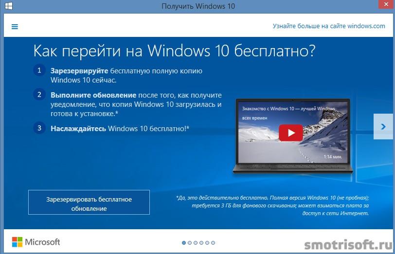 Обновление до Windows 10 (2)
