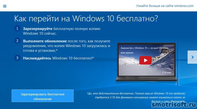 Обновление до Windows 10 (4)