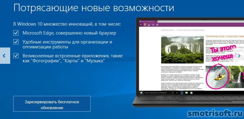 Обновление до Windows 10 (7)