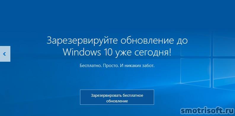Обновление до Windows 10 (9)
