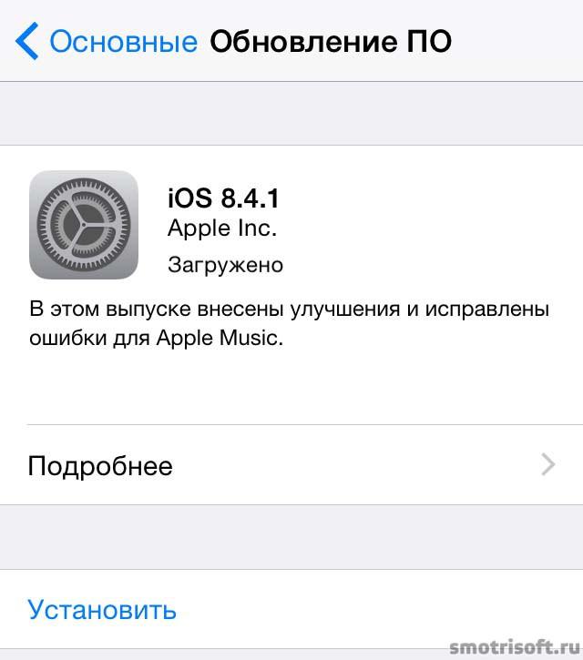 Обновление iOS 8.4.1 (1)