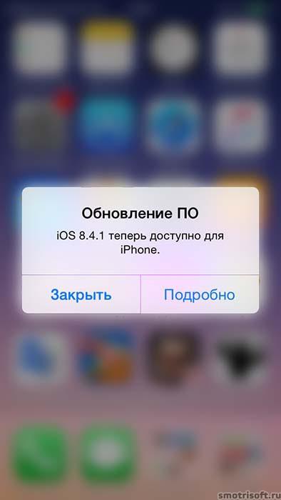 Обновление iOS 8.4.1 (2)