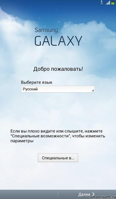 Первая Настройка Samsung Galaxy Tab 3 Lite (1)