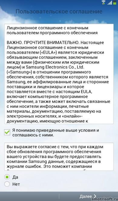 Первая Настройка Samsung Galaxy Tab 3 Lite (10)