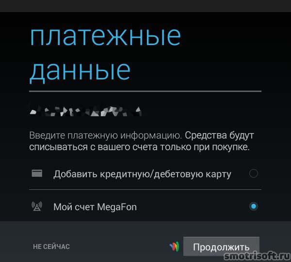 Первая Настройка Samsung Galaxy Tab 3 Lite (19)