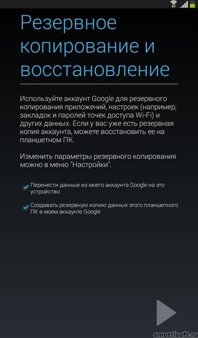 Первая Настройка Samsung Galaxy Tab 3 Lite (22)