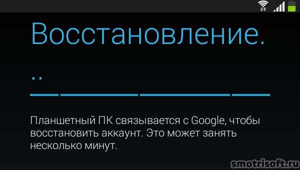 Первая Настройка Samsung Galaxy Tab 3 Lite (23)