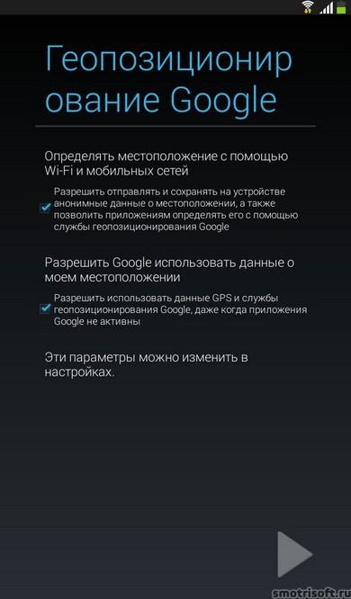 Первая Настройка Samsung Galaxy Tab 3 Lite (24)