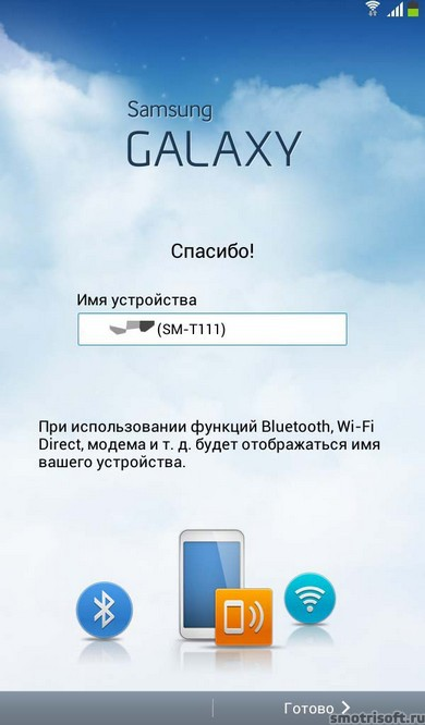 Первая Настройка Samsung Galaxy Tab 3 Lite (26)