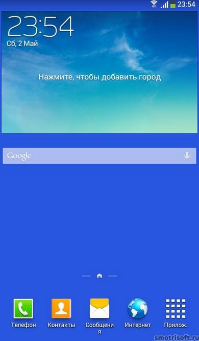 Первая Настройка Samsung Galaxy Tab 3 Lite (28)