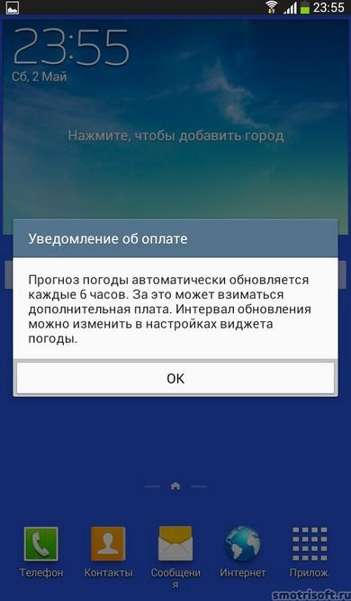 Первая Настройка Samsung Galaxy Tab 3 Lite (29)