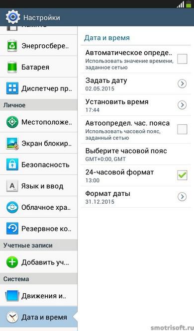 Первая Настройка Samsung Galaxy Tab 3 Lite (5)