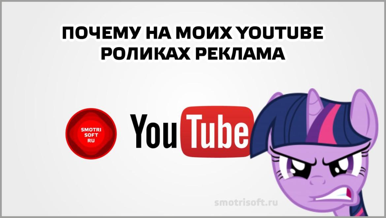 Почему на моих youtube роликах реклама