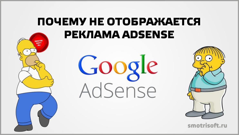 Почему не отображается реклама AdSense