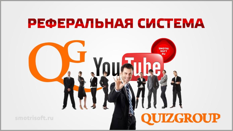 Реферальная система QuizGroup