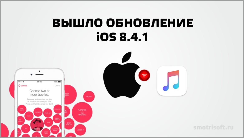 Вышло обновление iOS 8.4.1