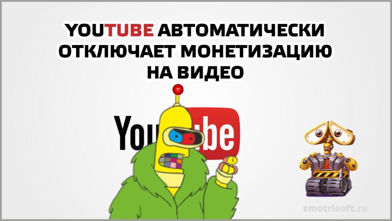 YouTube автоматически отключает монетизацию на видео